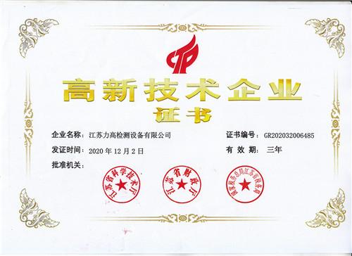 江苏力高高新企业证书