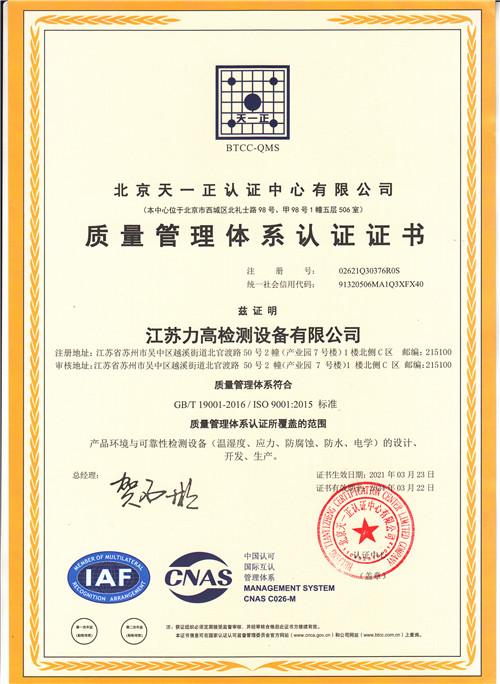 质量体系认证证书(1)