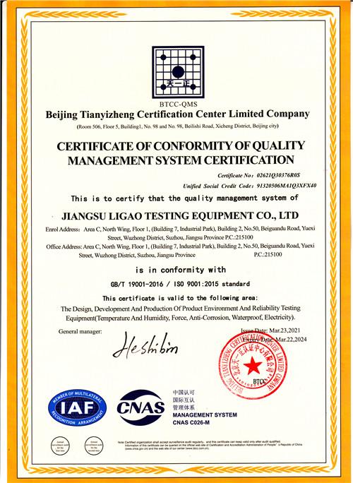 质量体系认证证书英文版