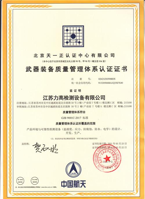 质量体系认证证书(2)