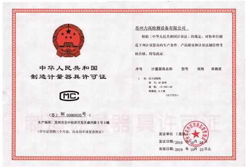 CMC计量等级证书